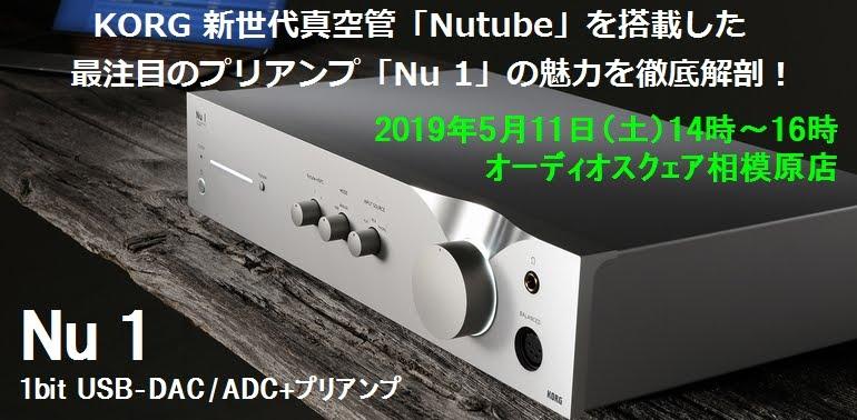 新世代真空管「Nutube」を搭載した最注目のプリアンプ「KORG Nu 1」の魅力を徹底解剖!