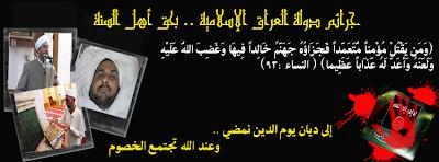 صفحة جرائم دولة العراق الإسلامية بحق أهل السنة