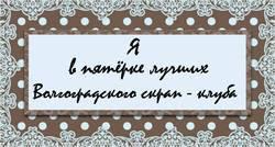 Волга скрап
