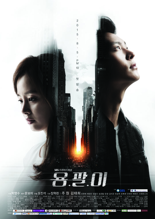 Yong Pal Korean Drama WIki