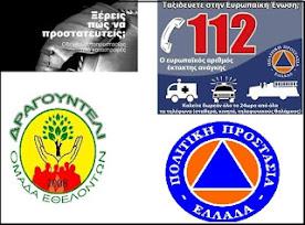 "Hμερίδα  ""Εθελοντισμός & μέτρα αυτοπροστασίας"" από την ΟΠΕΔΤ ¨Δραγουντέλι "" Συκιά 4-12-16"