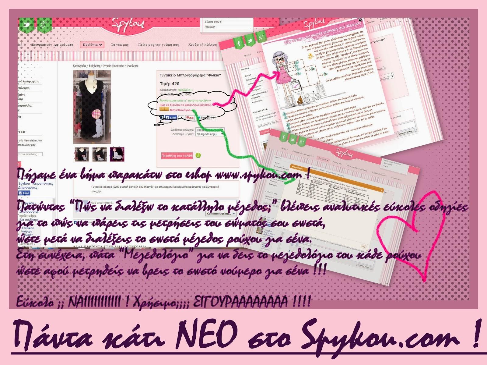 eshop -->  www.spykou.com