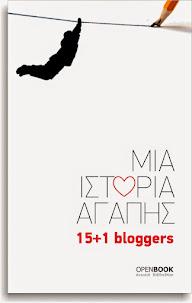 Γράψαμε 15+1 bloggers
