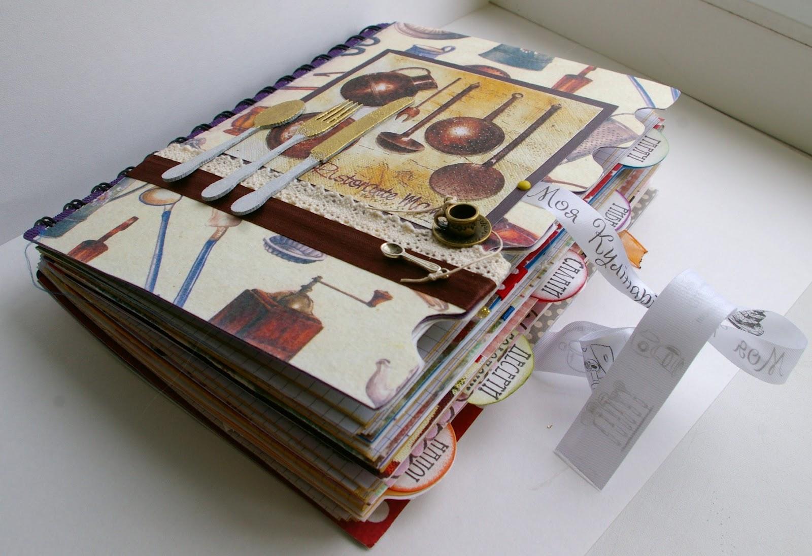 Руками своими книга записей