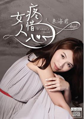 [Album] 疼惜女人心 Woman's Heart - 朱海君 Angel