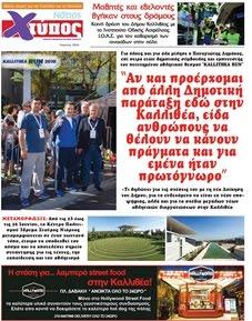 ΑΠΡΙΛΙΟΣ e-Νότιος Χτύπος