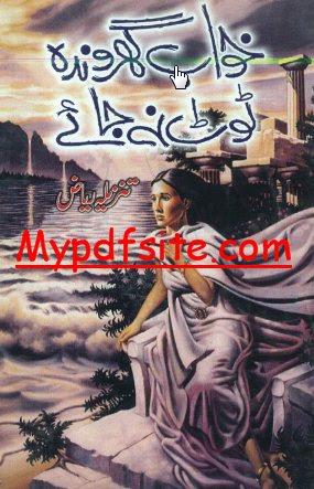 Khawab Gharonda Toot Na Jay By Tanzeela Riaz