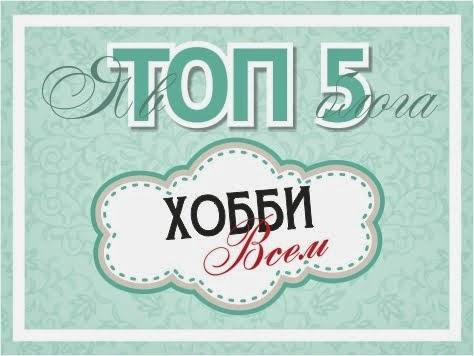 """ТОП-5 в блоге """"Хобби ВСЕМ"""""""