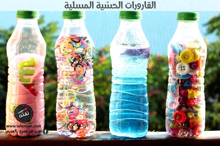 القارورات والزجاجات الحسية للصغار sensory bottles for young kids من تقنن tafannan