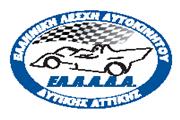 Αναβολή 3ου Athens Rally Sprint