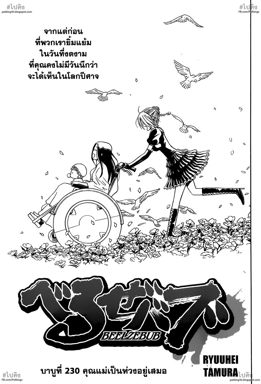 อ่านการ์ตูน Beelzebub230 แปลไทย คุณแม่เป็นห่วงอยู่เสมอ