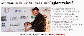 Συνέντευξη του Θοδωρή Οικονομάκη στο Blogkommoton !
