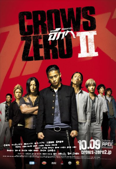Crows Zero II full movie