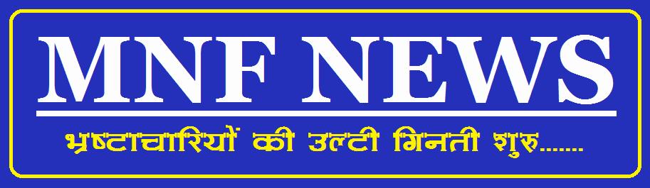 MNF NEWS