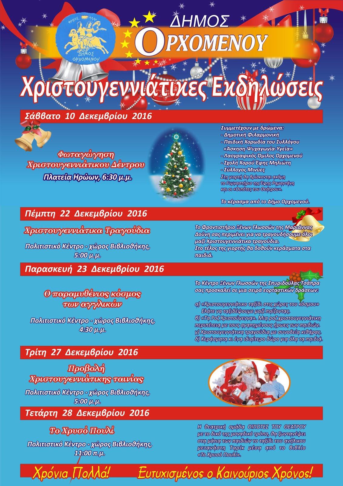 Το πρόγραμμα των Χριστουγεννιάτικων εκδηλώσεων στο Δημοτική Ενότητα Ορχομενού