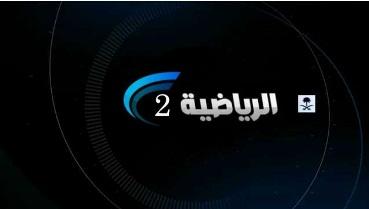 قناة السعودية الرياضية 2 بث مباشر Saudi 2 Sport Channel مباشرة