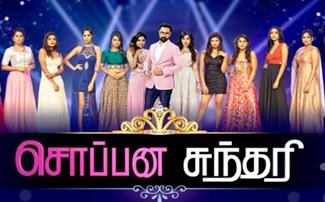 Soppana Sundari | Episode 2 | Soppana Sundari is a Reality Show