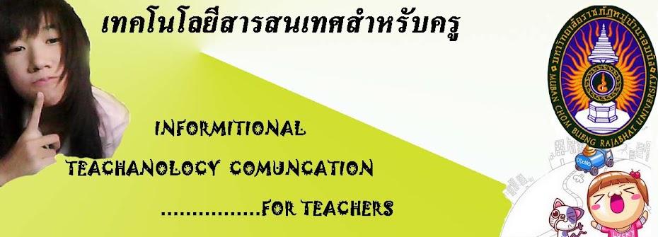 เทคโนโลยีสารสนเทศสื่อสารสำหรับครู