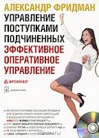 Книга Управление поступками подчиненных, Как отбыть у подчиненных желание к работе, Повысит командный дух, Метод кнута и пряника, Лидерство и Психология Успеха