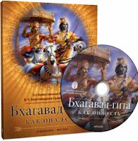 Бхагавад-гита как она есть. Аудиокнига. DVD-диск. MP3.