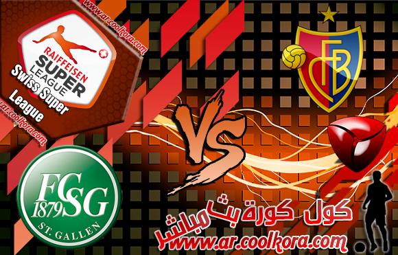 مشاهدة مباراة سانت جالين وبازل بث مباشر 3-8-2013 الدوري السويسري St. Gallen vs FC Basel