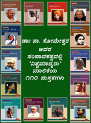 "Chick Image to Purchase ""Navakarnataka Biography Series"""