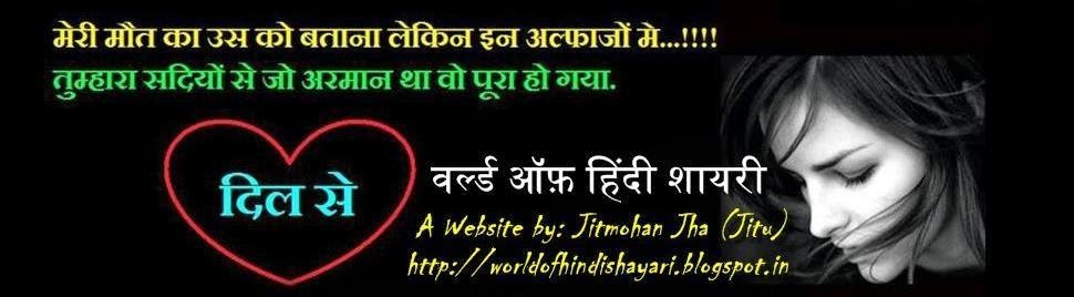 World of Hindi Shayari