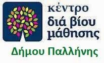 Κέντρο Διά Βίου Μάθησης Δήμου Παλλήνης
