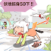 Webtoon #30 所有的大大都是努力後才成為大大的!