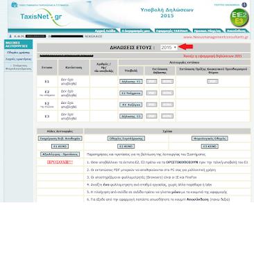 Φορολογική δήλωση 2015, taxisnet.gr, gsis, μισθωτοι, ενοικια, συνταξη, ελευθεροι επαγγελματιες, εισοδηματος,