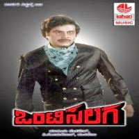 Onti Salaga (1989) Kannada Movie Mp3 Songs Download