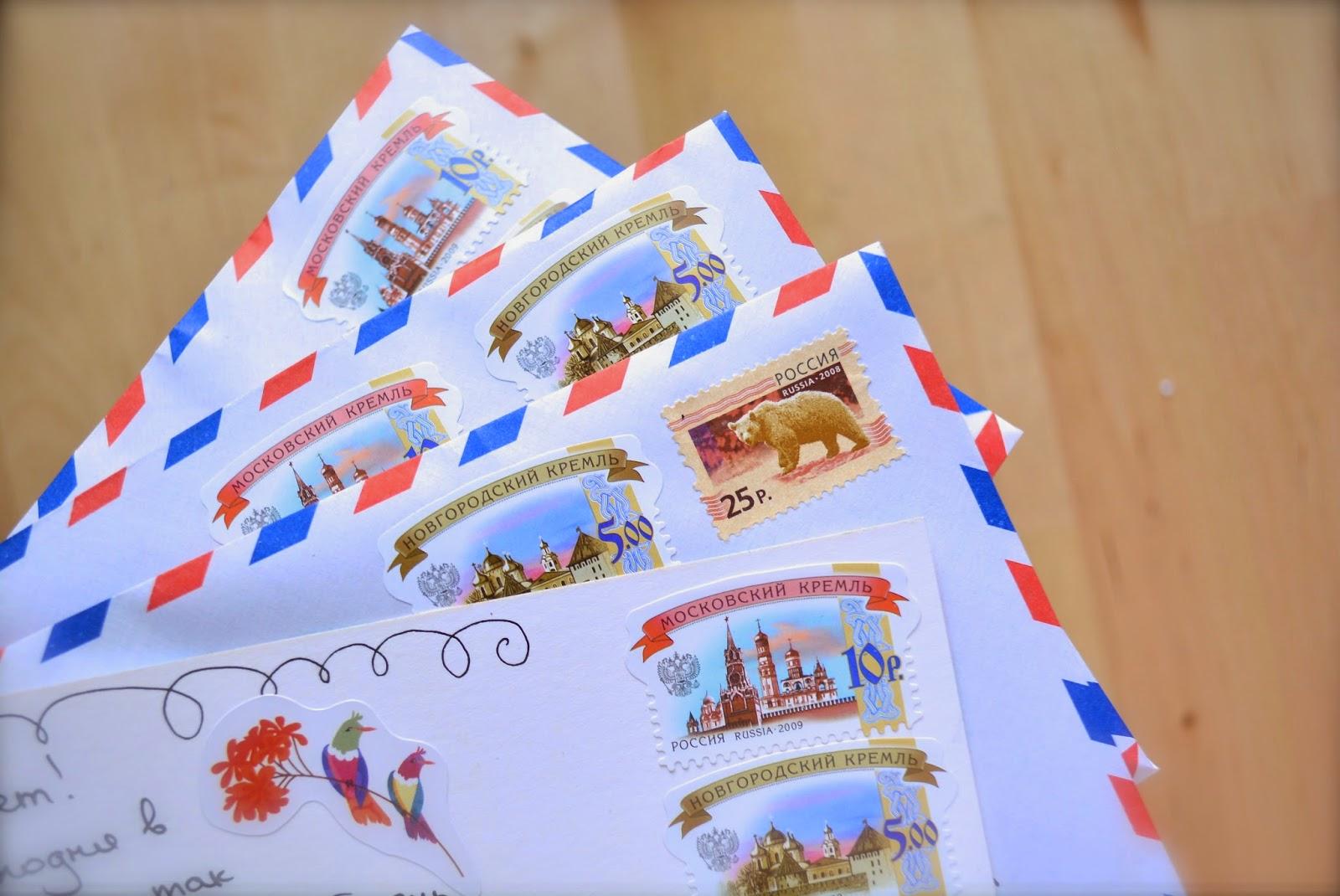 Стоимость отправки открытки россии