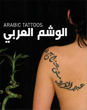 getting a great arabic tattoo women fashion and lifestyles. Black Bedroom Furniture Sets. Home Design Ideas