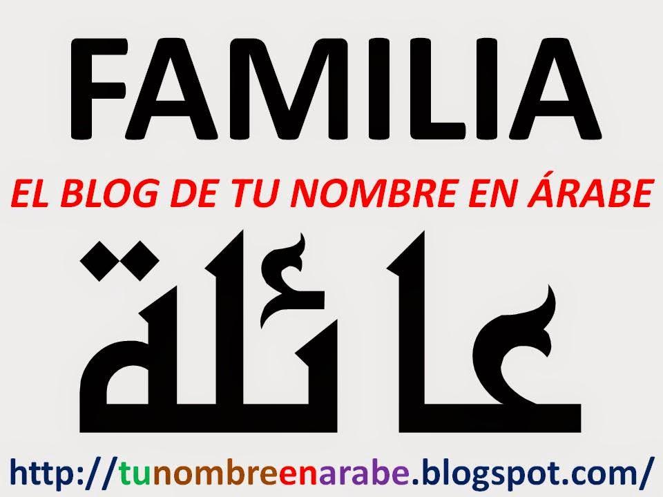 palabra familia en letras arabes tattoo