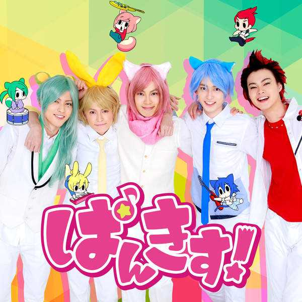 [MUSIC] 恵比チリDAN – My Generation/Ebichiri Dan – My Generation (2015.03.04/MP3/RAR)