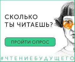 """Проект """"Что мы читаем"""".  Опрос с 20 мая по 20 июня 2019 года"""