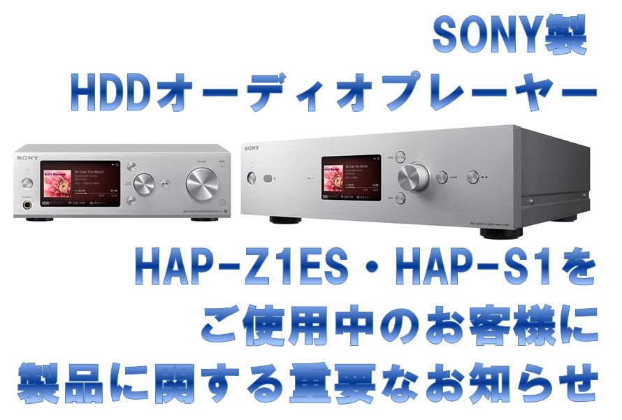 SONY製HDDオーディオプレーヤー『HAP-Z1ES』、『HAP-S1』をご使用中のお客様に、製品に関する重要なお知らせ。