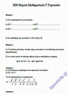 Θεματα SOS Μαθηματικα Γ Γυμνασιου