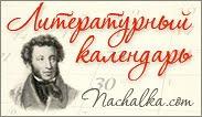 Литературный календарь