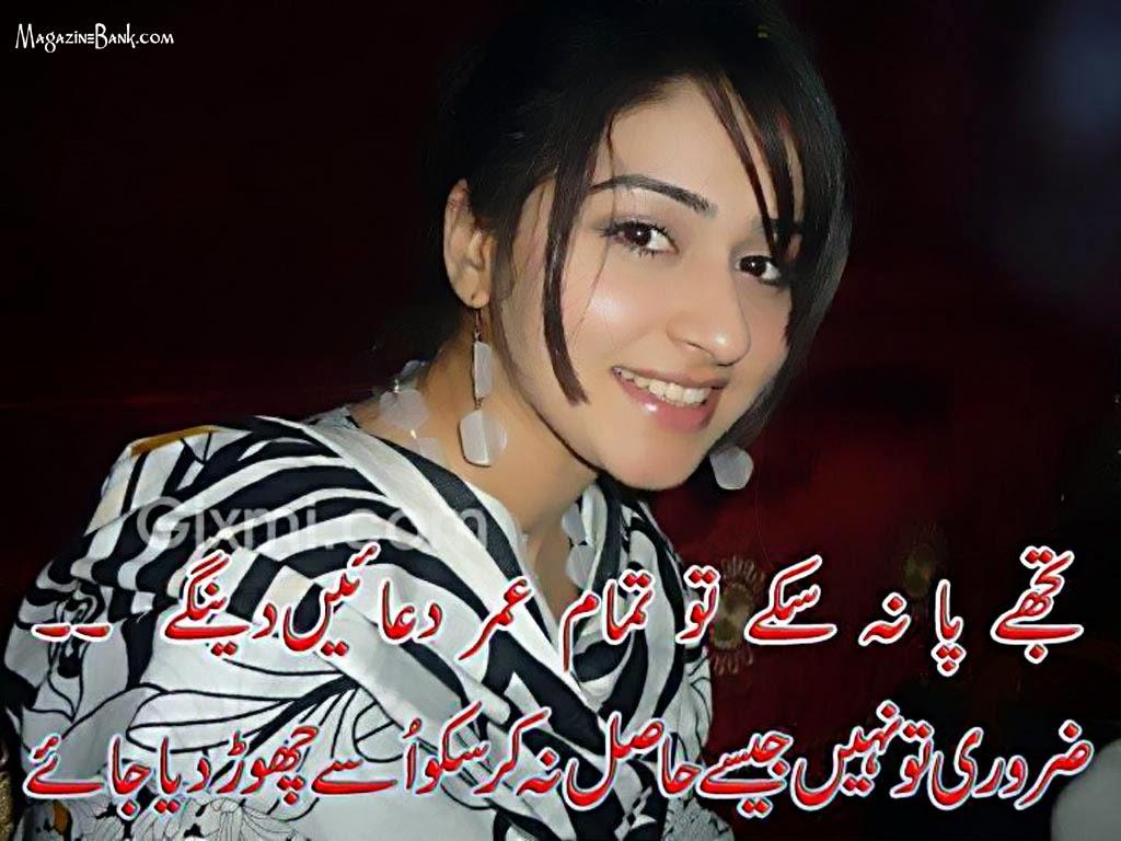 Love Poetry In Urdu Romantic Most romantic poetry sms