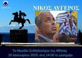 Κυριακή 20 Ιαν. θα δώσουμε νέα μάχη: Το Μεγάλο Συλλαλητήριο της Αθήνας