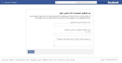 تم تعطيل صفحتي في الفيس بوك My Facebook Page was Disabled