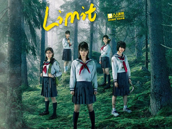 Limit 界限(日劇) Limit