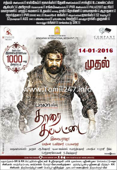 Tharai Thappattai Movie review | Thirai Vimarsanam | Theater release Chennai List | Trailer | Songs | Bala, Ilaiyaraaja, Sasikumar, Varalaxmi Sarathkumar