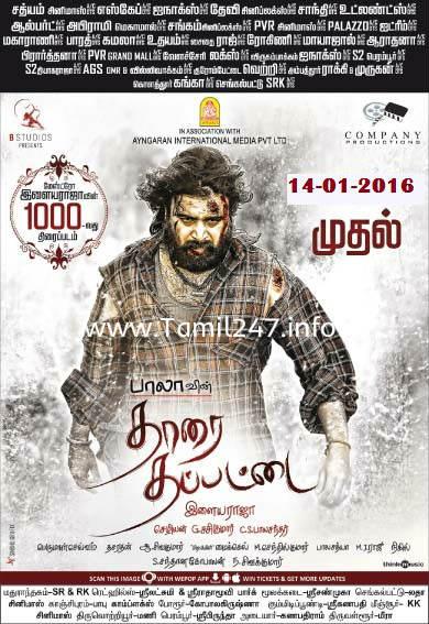 Tharai Thappattai Movie review | Thirai Vimarsanam | Theater release Chennai List | Trailer | Songs | Bala, Ilaiyaraaja, Sasikumar, Varalaxmi Sarathkumar
