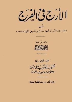 كتاب جامع اللذات في الباه pdf
