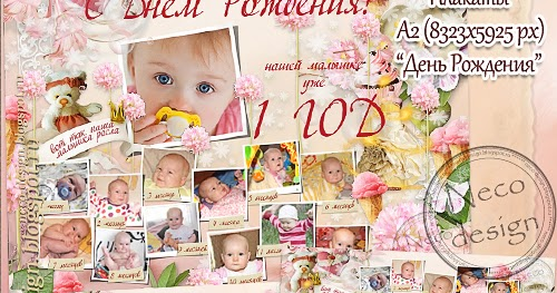 Плакат из фотографии на годик своими руками