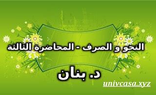 النحو و الصرف - المحاضرة الثالثة د. بنان