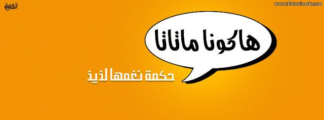 """19     تصميم غلاف فيس بوك طريف باللون الاصفر """"هاكونا متاتا"""""""