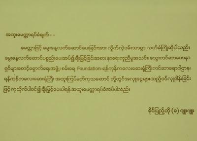 Kyaw Thu – FFSS Yangon Activity